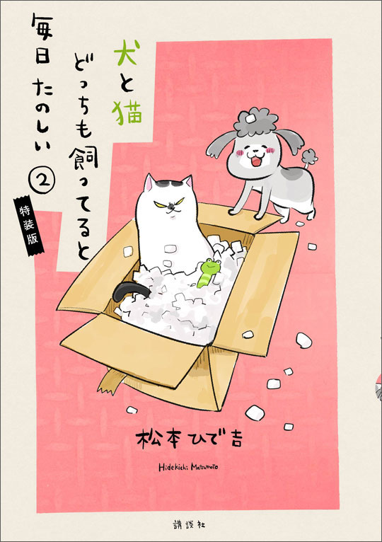 犬と猫どっちも飼ってると毎日たのしい(2) ふせんブック付き特装版