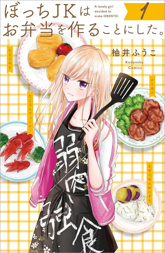 ぼっちJKはお弁当を作ることにした(1)